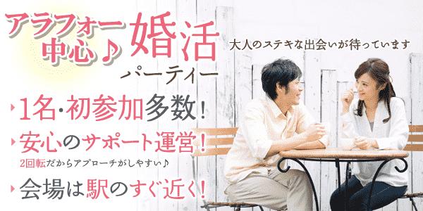 【愛知県名駅の婚活パーティー・お見合いパーティー】街コンmap主催 2018年7月1日