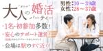 【愛知県名駅の婚活パーティー・お見合いパーティー】街コンmap主催 2018年7月16日