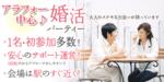 【愛知県名駅の婚活パーティー・お見合いパーティー】街コンmap主催 2018年7月21日