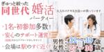 【愛知県名駅の婚活パーティー・お見合いパーティー】街コンmap主催 2018年7月22日