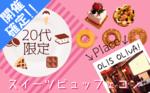 【広島県福山の恋活パーティー】株式会社Vステーション主催 2018年8月25日