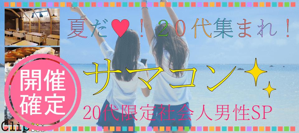 サマコン!~20代限定社会人男性SP~★成田★