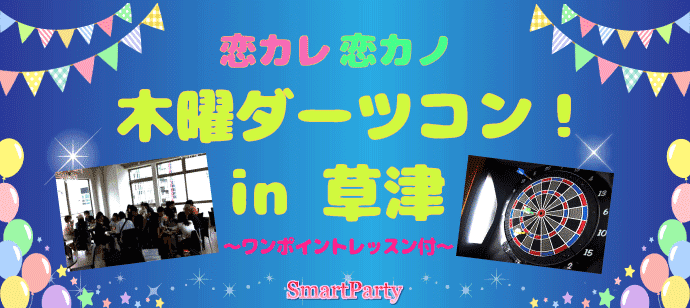 【滋賀県草津の体験コン・アクティビティー】スマートパーティー主催 2018年6月21日
