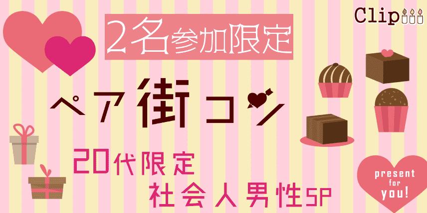 2名参加限定!! ペア街コン★郡山★