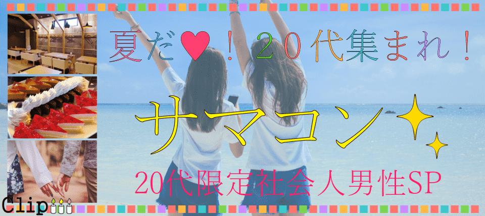 サマコン!~20代限定社会人男性SP~★金沢★