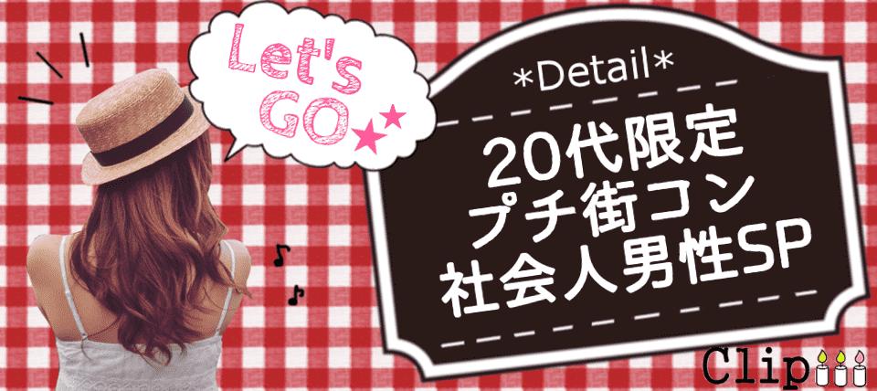 20代限定プチ街コン ~社会人男性SP~★金沢夜★