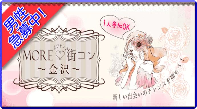 7/21(土)【オシャレ街コン♪】金沢MORE(R) ☆20-29歳限定♪ ※1人参加も大歓迎です^-^