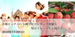 【東京都新宿の趣味コン】恋旅企画主催 2018年7月29日