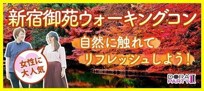 7/5(木)新宿御苑☆自然を楽しみ癒されよう!女性も参加しやすい新宿御苑リフレッシュeasyウォーキングコン