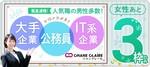 【愛知県名駅の婚活パーティー・お見合いパーティー】シャンクレール主催 2018年8月21日