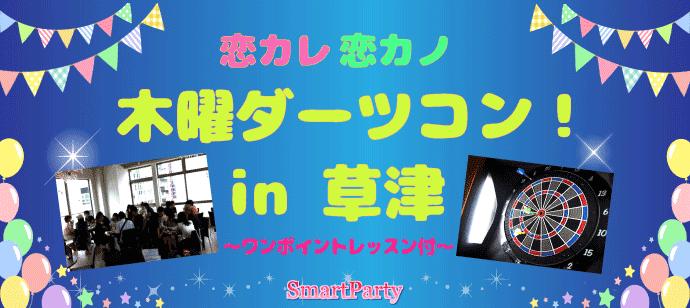 【滋賀県草津の体験コン・アクティビティー】スマートパーティー主催 2018年6月28日