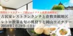 【大阪府梅田の趣味コン】恋旅企画主催 2018年7月29日