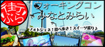 【神奈川県関内・桜木町・みなとみらいの体験コン・アクティビティー】株式会社GiveGrow主催 2018年8月19日
