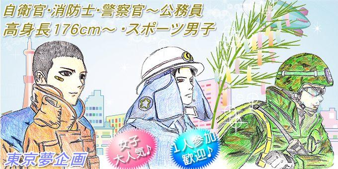 ● 7/07 (土)〝みんなが楽しめる〟がテーマ♪・*:  女子90年代生まれ vs (陸海空)自衛隊・消防士・警察官/公務員・長身176cm~・スポーツ男子。 1人参加に優しい内容です。【渋谷】