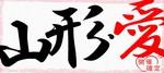 【山形県山形の恋活パーティー】ハピこい主催 2018年8月15日