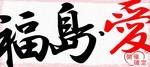 【福島県福島県その他の恋活パーティー】ハピこい主催 2018年8月16日