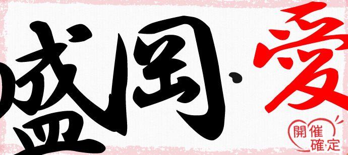【岩手県盛岡の恋活パーティー】ハピこい主催 2018年8月18日