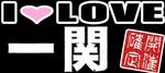 【岩手県一関の恋活パーティー】ハピこい主催 2018年8月19日