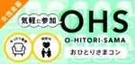 【北海道札幌駅の恋活パーティー】イベティ運営事務局主催 2018年7月28日
