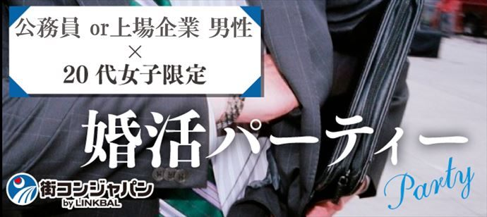 【公務員or上場企業の大人男子×20代女子】お手軽婚活パーティー♪ 6月25日(月)