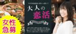 【三重県津の恋活パーティー】名古屋東海街コン主催 2018年7月28日