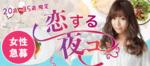 【三重県四日市の恋活パーティー】名古屋東海街コン主催 2018年7月28日