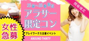 【山形県山形の恋活パーティー】名古屋東海街コン主催 2018年7月28日