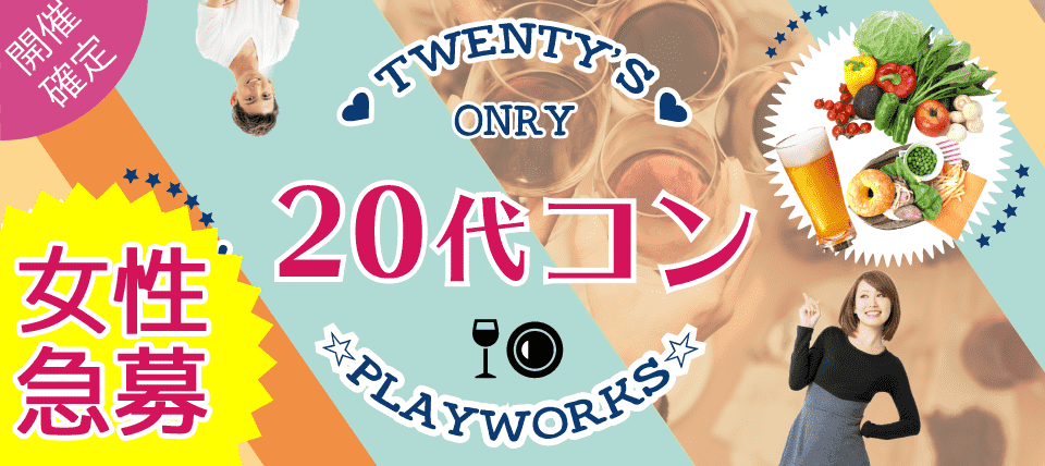【静岡県浜松の恋活パーティー】名古屋東海街コン主催 2018年7月29日