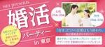 【東京都赤坂の婚活パーティー・お見合いパーティー】イベントsun主催 2018年7月14日