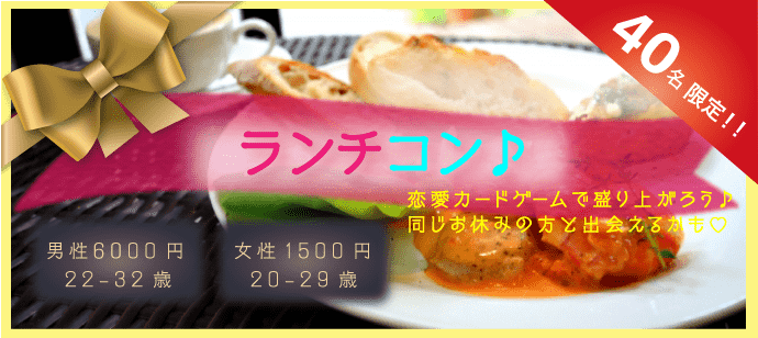 【東京都渋谷の体験コン・アクティビティー】株式会社セイリングデイズ主催 2018年6月24日