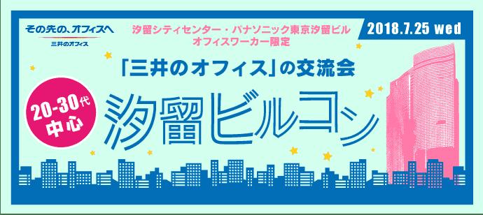 【東京都東京都その他のその他】街コンジャパン主催 2018年7月25日