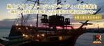【大阪府大阪府その他の体験コン・アクティビティー】ユナイテッドレボリューション 主催 2018年8月11日