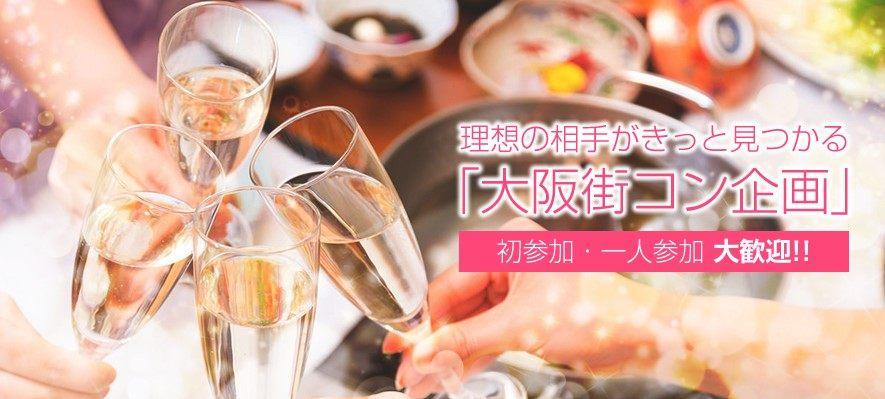 皆でワイワイお好み焼きを作ろう&お酒を楽しむ出会いパーティー in梅田茶屋町コン