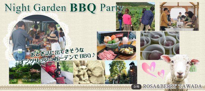 7月21日(土)Night Garden BBQ Party!!!【男性:23歳~35歳☆女性:20歳~35歳】大自然に囲まれたお洒落なガーデンでBBQパーティー♪