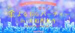 【奈良県奈良の恋活パーティー】スマートパーティー主催 2018年6月29日