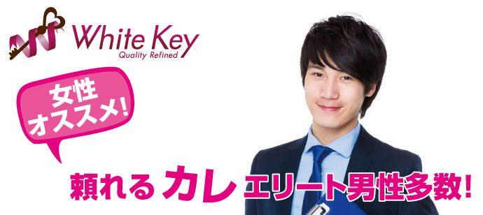 名古屋(栄)|隣同士で会話ができる人気のペアシートStyle♪「1ヶ月以内にお付き合い♪35歳までの同年代恋愛」〜素敵な彼は、大卒かつエリート男性!〜