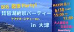 【滋賀県大津の恋活パーティー】スマートパーティー主催 2018年6月30日