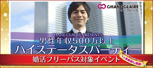 ★…当社自慢!!最高のお洒落Lounge♪…★<8/15 (水) 17:30 大阪>…\男性年収500万以上/★ハイステータス婚活PARTY