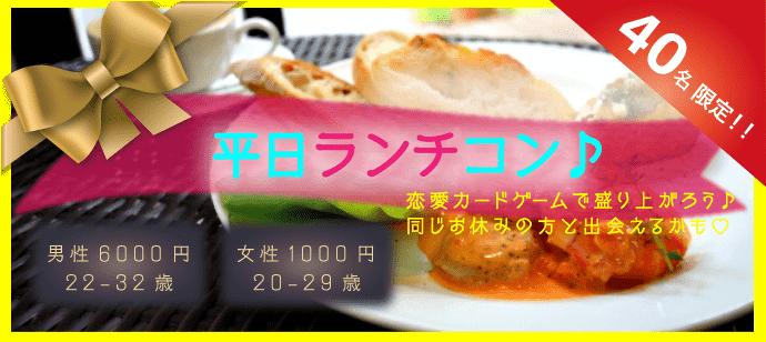 7月12日♡横浜開催♡平日休み同士が集まる場所☆★恋愛ゲームで距離を縮めよう♪
