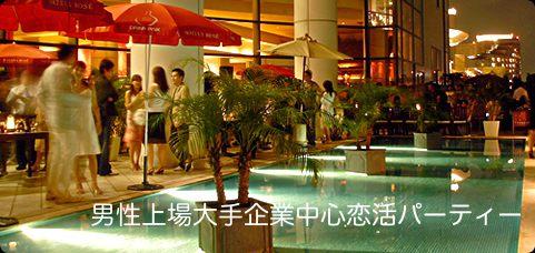 7/14(土)西麻布 男性上場大手企業中心恋活パーティー at お洒落Bar Lounge Riad
