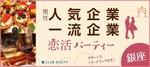【東京都銀座の婚活パーティー・お見合いパーティー】クラブキスティ―主催 2018年7月22日