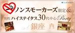 【東京都銀座の婚活パーティー・お見合いパーティー】クラブキスティ―主催 2018年7月28日