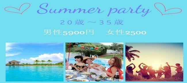 【男性5900円・女性2500】 夏到来☆大人気のオシャレな自社店舗で開催 大人気Summerpartyコン