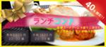 【愛知県名駅の体験コン・アクティビティー】株式会社セイリングデイズ主催 2018年7月18日