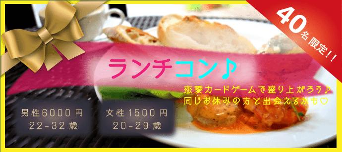 7月30日♡名駅開催♡平日休み同士が集まる場所☆★恋愛ゲームで距離を縮めよう♪