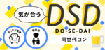 【北海道札幌駅の恋活パーティー】イベティ運営事務局主催 2018年7月21日