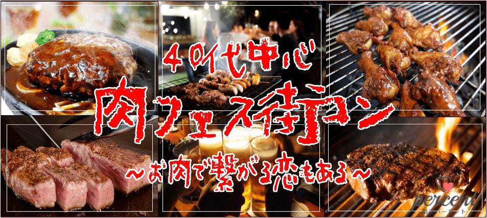 40代中心 肉フェス街コン 7月28日(土)19:30~