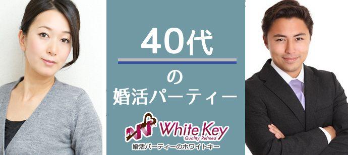 新宿|経済力・包容力のある素敵な男性と出逢う!個室Party「ぎゅっと40代☆結婚に本気の人だけ」〜フリータイムなし!価値観マッチングシート採用〜