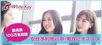 【東京都新宿の婚活パーティー・お見合いパーティー】ホワイトキー主催 2018年7月20日