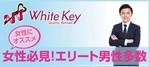 【東京都銀座の婚活パーティー・お見合いパーティー】ホワイトキー主催 2018年7月24日